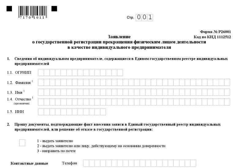 закрытие ип по почте 2014