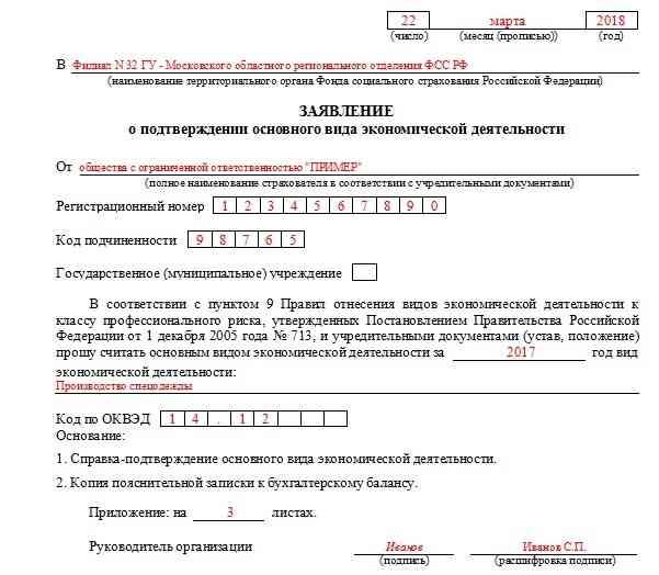 Регистрация ип как выбрать оквэд сдача декларации 3 ндфл в 2019