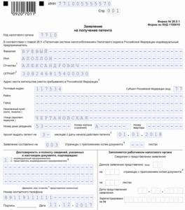 Как составить заявление на получение патента