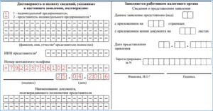 Как заполняется форма ЕНВД-4